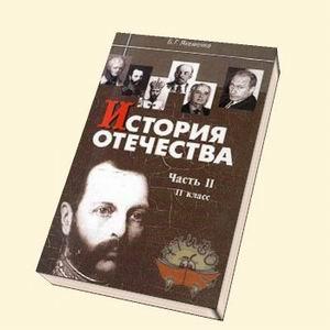 Фото №1 - Жители России не знают собственной истории