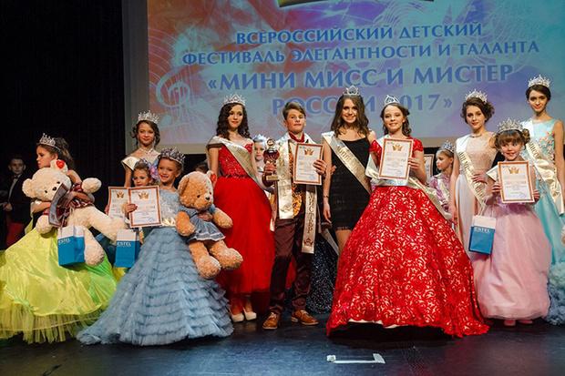 Фото №1 - В Москве выбрали «Мини Мисс и Мини Мистера России 2017»  и «Гордость Нации 2017»
