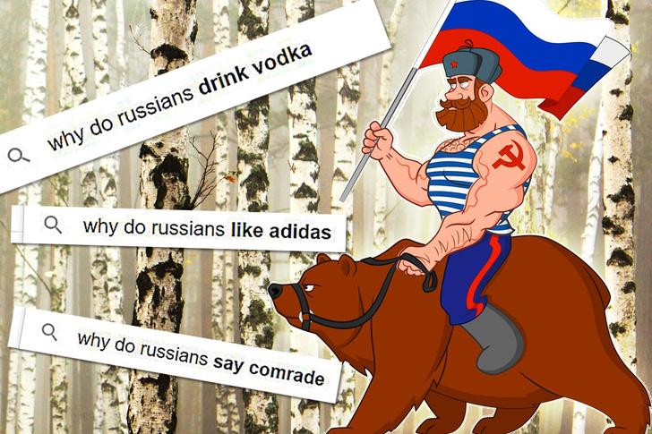 Фото №1 - Самые странные популярные запросы иностранцев о России и русских