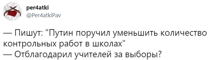 Фото №12 - Лучшие шутки о поручении Владимира Путина сократить количество контрольных работ в школах