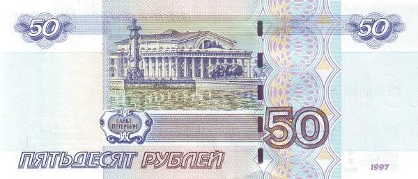 Фото №6 - Достопримечательности в бумажнике: путешествие по городам с купюр Банка России