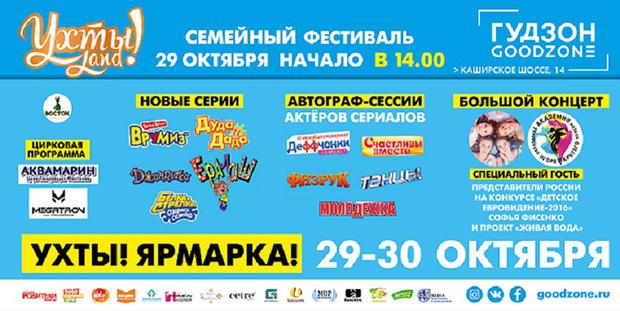 Фото №1 - Семейный фестиваль Ухты!LanD в ТРЦ ГУДЗОН