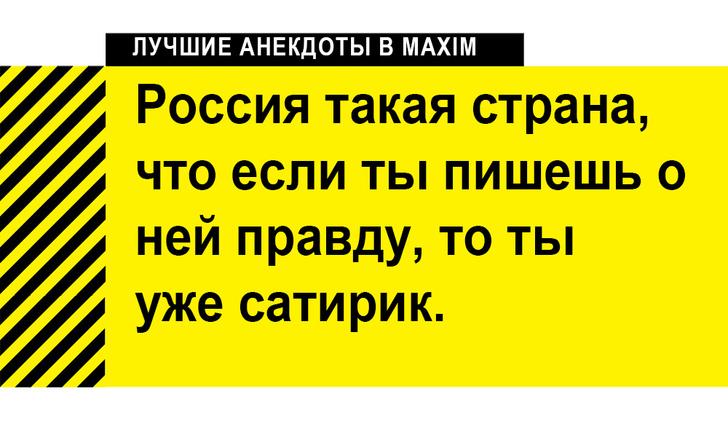 Фото №1 - Лучшие анекдоты про Россию и русских