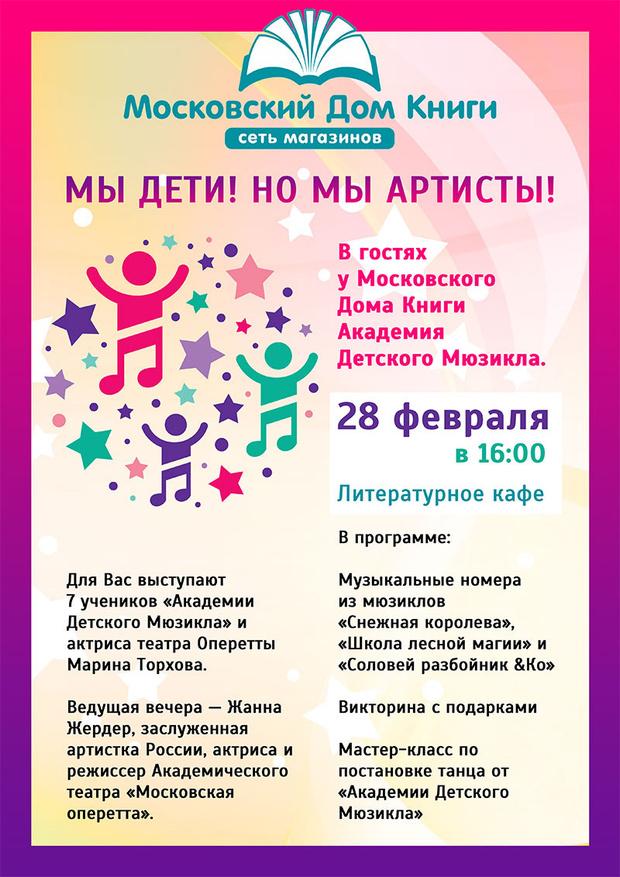 Фото №1 - Артисты Академии детского мюзикла выступят на вечере в Московском доме книги