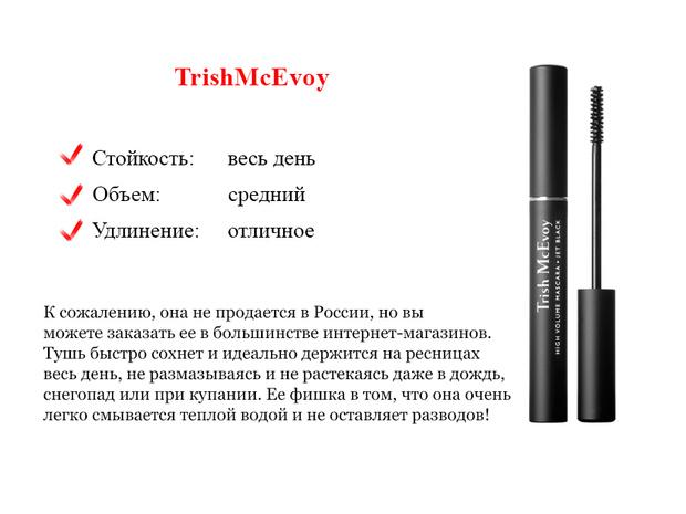 TrishMcEvoy
