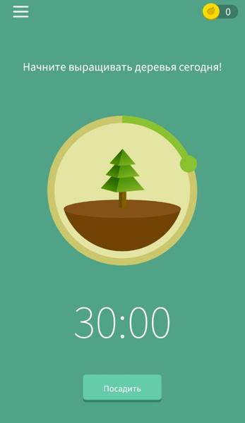 Фото №2 - Приложение дня: вырасти деревце и сделай домашку, не отвлекаясь на соцсети