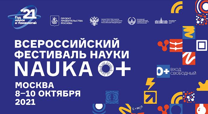 ККлючевое мероприятие Года науки: фестиваль NAUKA 0+ в Москве