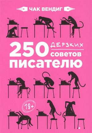 Фото №5 - 11 занятных книг для творческих людей