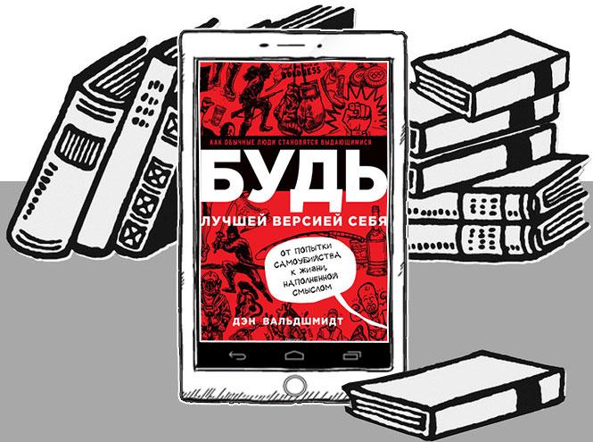Фото №6 - С чистого листа: лучшие книги, которые помогут начать новую жизнь