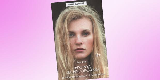 Фото №1 - 10 young-adult романов с незабываемой атмосферой и 100% погружением в сюжет
