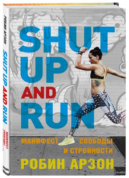 Фото №2 - Побороть лень и полюбить спорт: 6 вдохновляющих книг