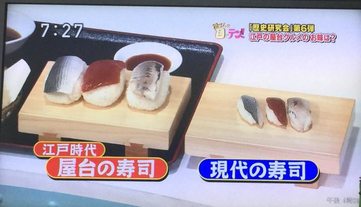 Фото №3 - Как выглядели суши, прежде чем превратиться из нормальной еды в модную закуску
