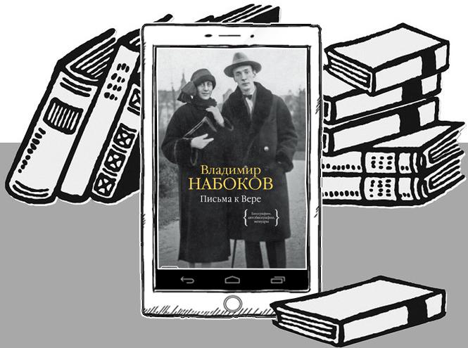 Фото №2 - 7 книг о великих историях любви, за которыми следил весь мир