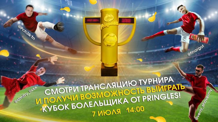 Фото №1 - Мечта болельщика: смотри крутой футбол и выигрывай призы на онлайн-турнире Pringles по FIFA