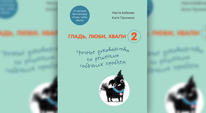 4 «детских» проблемы собачьего поведения