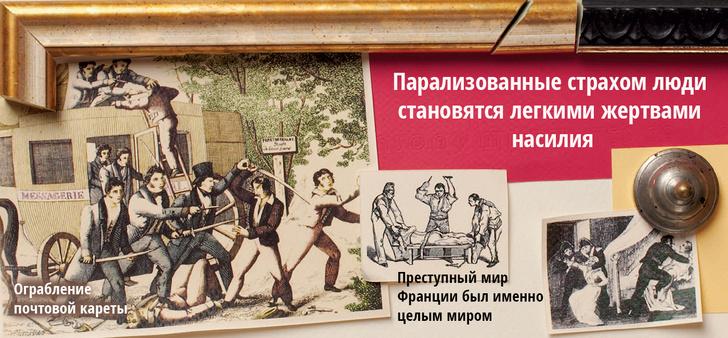 Фото №4 - Тот еще Видок: История знаменитого преступника, ставшего еще более знаменитым сыщиком