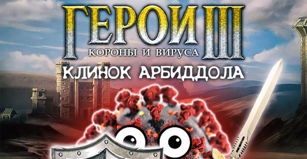 Фото №1 - Новая серия коронавирусной пародии «Герои Короны и Вируса»— «Клинок Арбиддола» (видео)