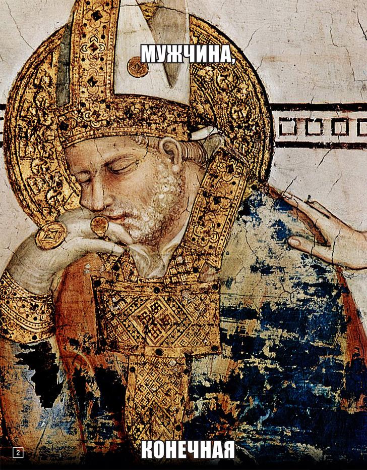 Фото №6 - Они все страдают: история юмора в картинках со «Страдающим Средневековьем»