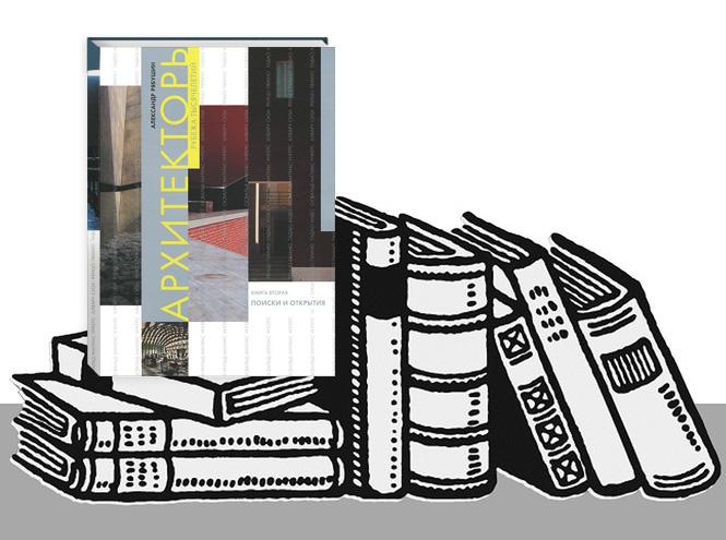 Фото №15 - 10 книг об искусстве, которые помогут разобраться в прекрасном