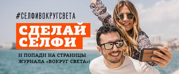 Фото №1 - «Вокруг света» запускает конкурс на лучшее селфи