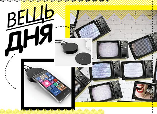 Фото №1 - Вещь дня: Телевизионная приставка для Lumia