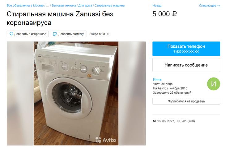 Фото №6 - Волшебные грибы, талисманы и стиральная машина. Что в Интернете продают для защиты от коронавируса
