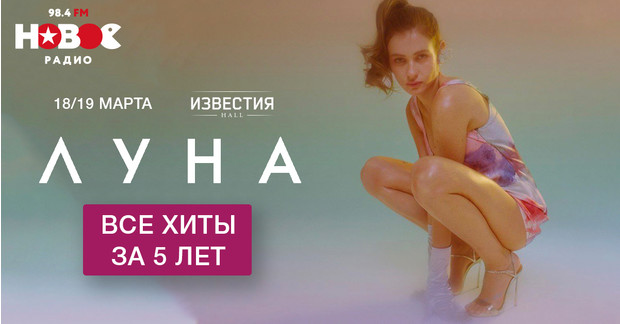 Фото №1 - 18 и 19 марта в Известия HALL пройдет двойной концерт ЛУНЫ