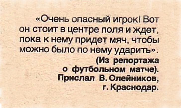 Фото №1 - Идиотизмы из прошлого: 1985 год (выпуск №16)
