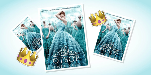 Фото №1 - 8 книг для настоящих принцесс