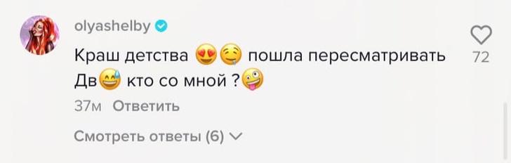 Оля Шелби