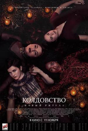 Фото №4 - 10 лучших фильмов и сериалов про ведьм и колдовство 🔮