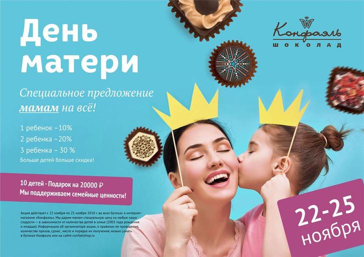 Фото №1 - Мамина сладость. Специальные цены на сладости для многодетных (и не очень) мам!