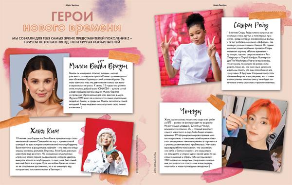 Фото №6 - Elle Girl в октябре: поколение Z строит карьеру