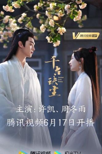 Фото №5 - Лучшие дорамы про любовь: 5 китайских сериалов 2021 года для тру романтиков