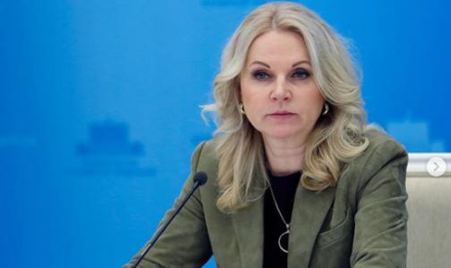 Фото №1 - Голикова поручила Минздраву срочно закупить дефицитные онкопрепараты