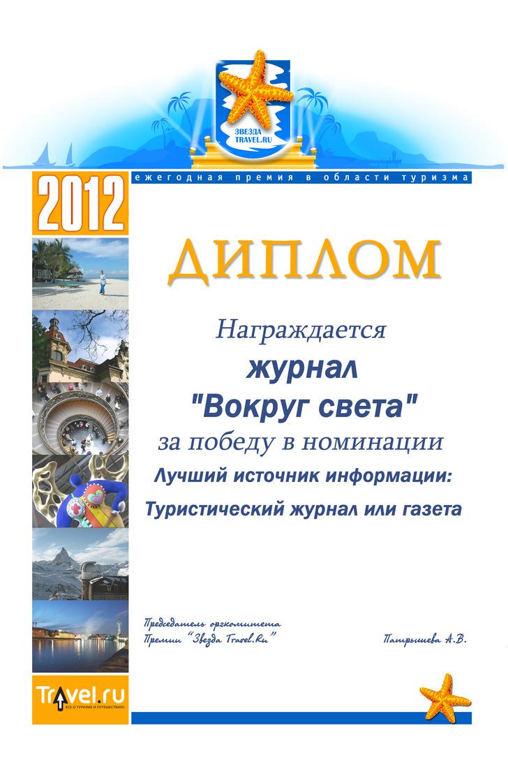 Фото №1 - Журнал «ВОКРУГ СВЕТА» получил премию «Звезда Travel.ru» за 2012 год