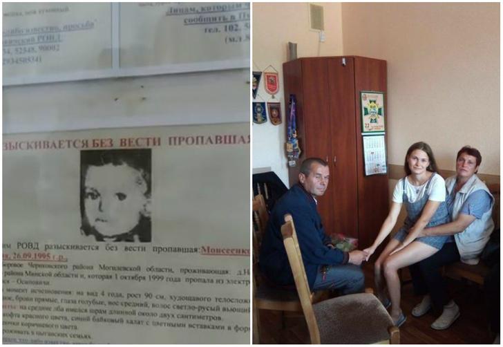 Фото №1 - Семья из Белоруссии воссоединилась с пропавшей 20 лет назад дочерью