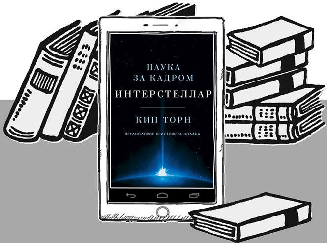 Фото №2 - 7 книг для тех, кто хочет знать всё