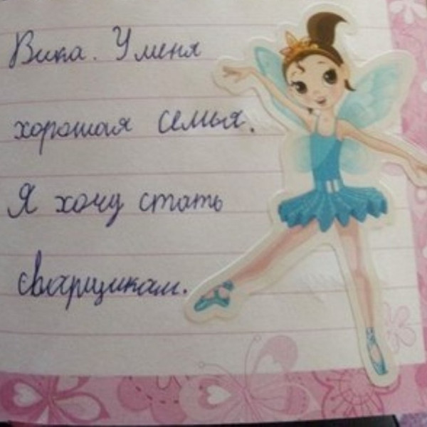 Фото №3 - «Мам, ну не читай»: 18 уморительных цитат из детских дневников