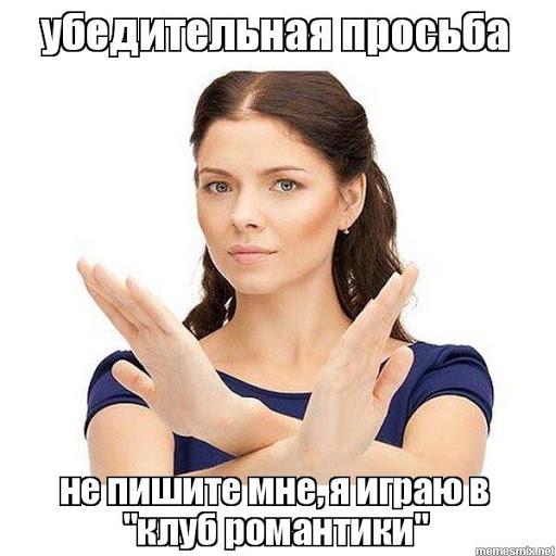 Фото №5 - Play Time: Самые смешные и жизненные мемы по «Клубу Романтики»