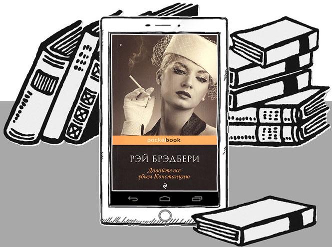 Фото №6 - Король фантастики: 7 книг Рэя Брэдбери, которые должен прочесть каждый