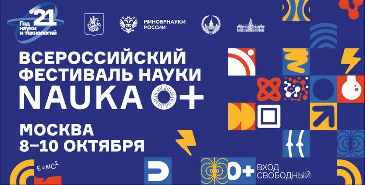 Фото №1 - Научно-популярные выходные в Москве: не пропусти Всероссийский фестиваль науки NAUKA 0+ 😎