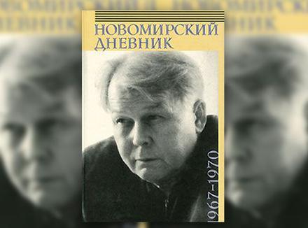 Александр Твардовский «Новомирский дневник»