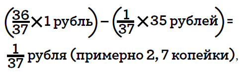 Фото №3 - Математика обмана: почему казино всегда в плюсе