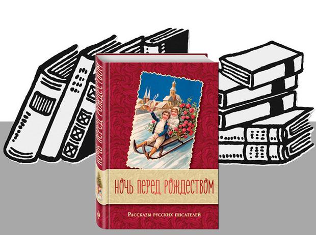 Фото №9 - 8 новогодних книг, которые подарят волшебную атмосферу праздника