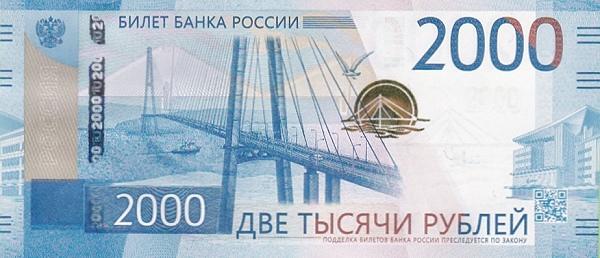 Фото №20 - Достопримечательности в бумажнике: путешествие по городам с купюр Банка России