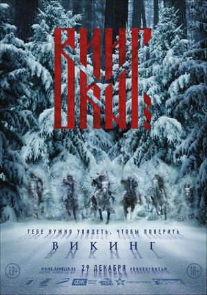 Фото №22 - 40 русских фильмов, которые можно посмотреть на Netflix