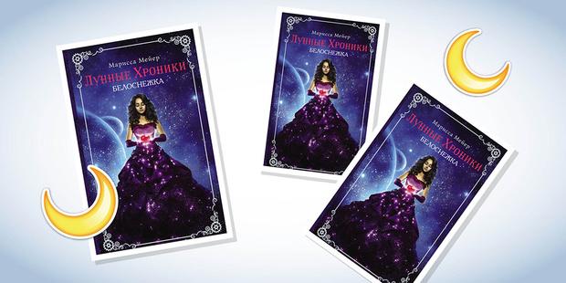 Фото №3 - 8 книг для настоящих принцесс