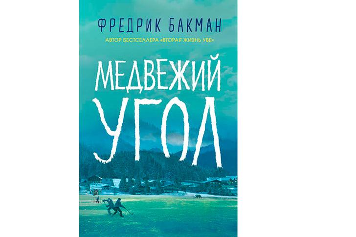 Фото №3 - Время приключтений: 8 книг, которые сделают твое лето еще интереснее