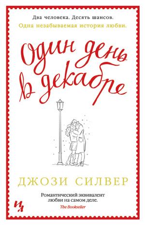 Фото №1 - Что подарить на Новый год: 9 книг, которые порадуют любого книголюба